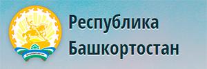 республики башкортостан